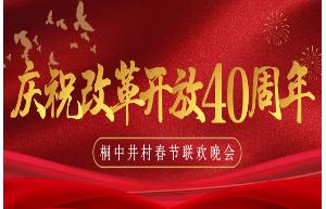 庆祝改革开放四十周年桐中井村春节联欢晚会