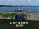 【原创视频MV】陶醉杭州天堂,看看传说金牛湖...
