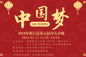 """""""中国梦,孩子们的梦""""2019新昌县第五届少儿春晚"""
