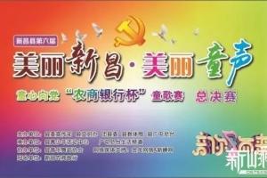 """新昌县第六届""""童歌赛""""开唱"""