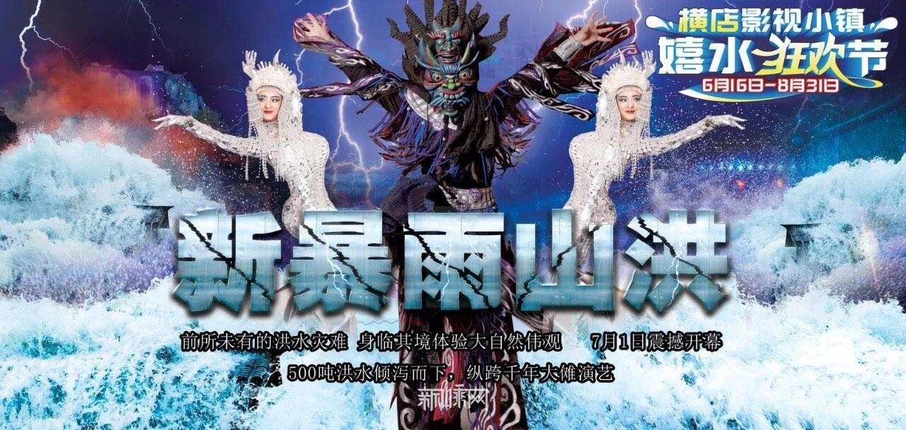 横店梦幻谷发车啦,7-8月天天燃爆你的整个暑假!