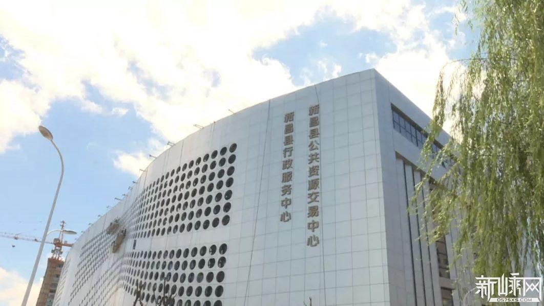 新昌县行政服务中心将搬迁,原场地提前2天暂停服务,具体时间为……